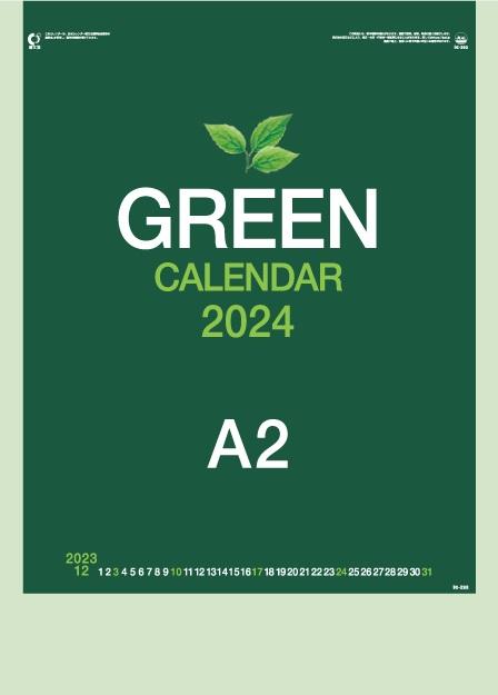【期間中(9/21 20:00~9/26 1:59)ポイント10倍(要エントリー)】カレンダー 名入れカレンダー文字月表(A2 グリーンカレンダー)50冊令和3年 2021年
