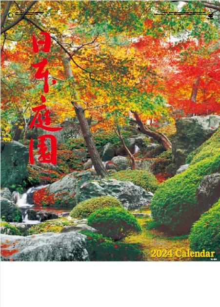 カレンダー 名入れカレンダー日本庭園(日本庭園)90冊令和3年 2021年