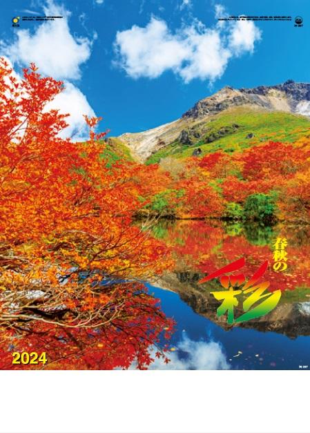カレンダー 名入れカレンダー日本風景(春秋の彩)200冊令和4年 2022年