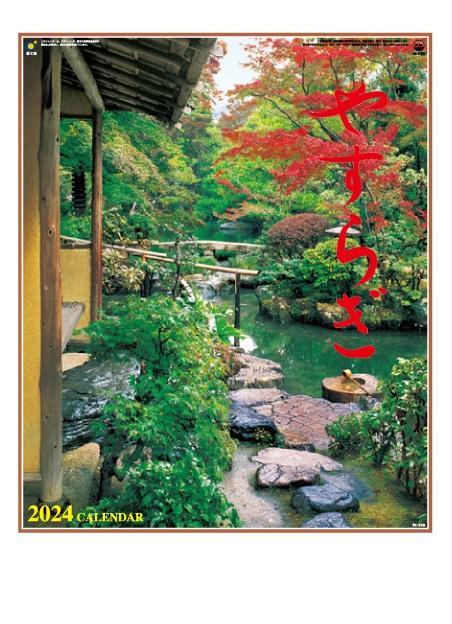 カレンダー 名入れカレンダー日本庭園(やすらぎ)100冊令和3年 2021年