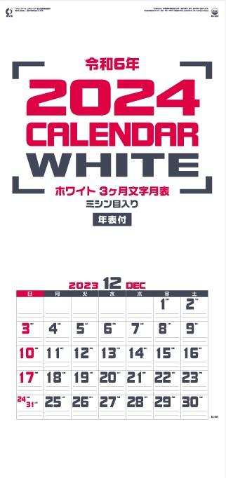 カレンダー 名入れカレンダー文字月表(ホワイト3ヶ月)100冊令和3年 2021年