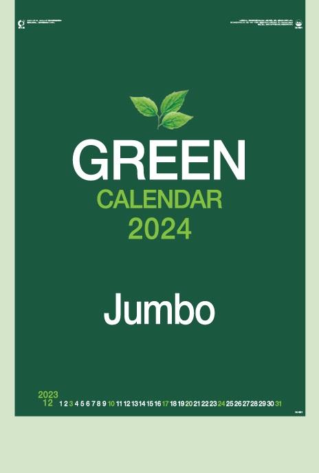 カレンダー 名入れカレンダージャンボ文字(ジャンボ・グリーンカレンダー)90冊令和3年 2021年