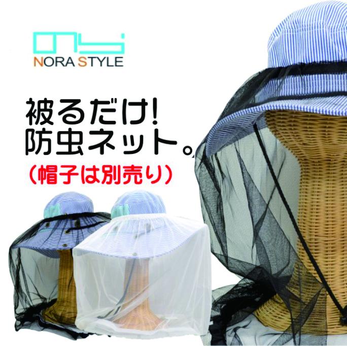 頭から被せるだけ 国内正規品 防虫ネット NORA STYLE ノラスタイル 帽子に被せる防虫ネット NS-850 WEX その他 2016 年間 レディース 超安い