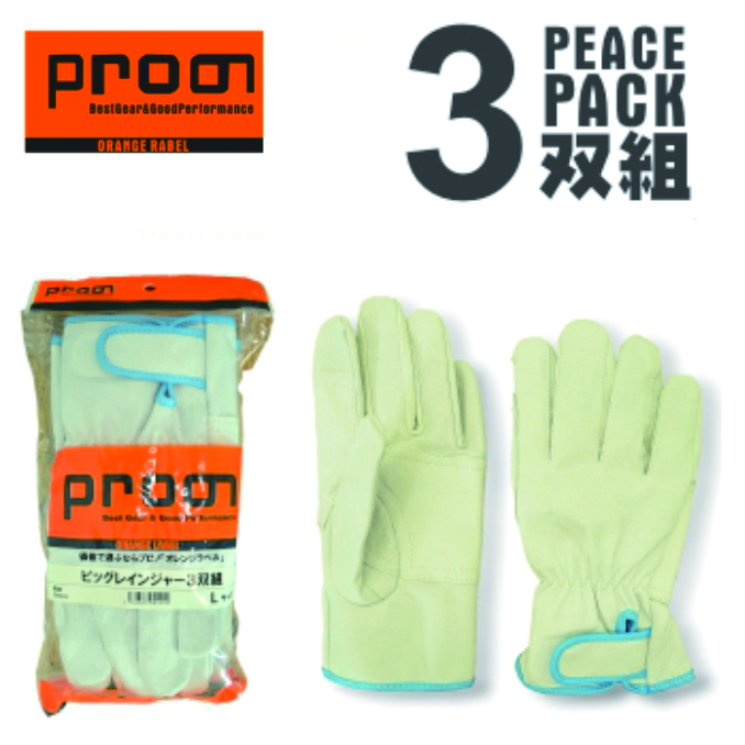 売り込み ついに実店舗爆発的ヒット革手袋が通販解禁 3双組パック 初回限定 プロノオリジナル 豚革手袋ビッグレインジャー U-AB3 手袋 2016 WEX 年間