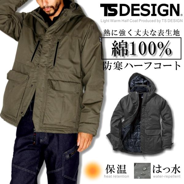 【送料無料】「TS DESIGN」綿100防寒ライトウォームハーフコート/5127【2018 WEX 防寒 作業着 アウター】