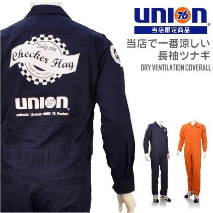 「UNION76(ナナロク)」脇下通気メッシュ長袖ツナギ/No.76-1802/【2019 EXS 夏物 ツナギ】