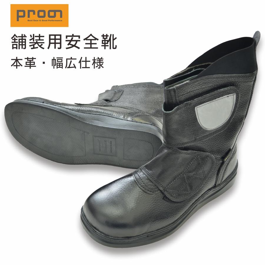 【送料無料】舗装用安全靴マジックタイプ/HEAT001/「2018 WEX 安全靴 舗装用」