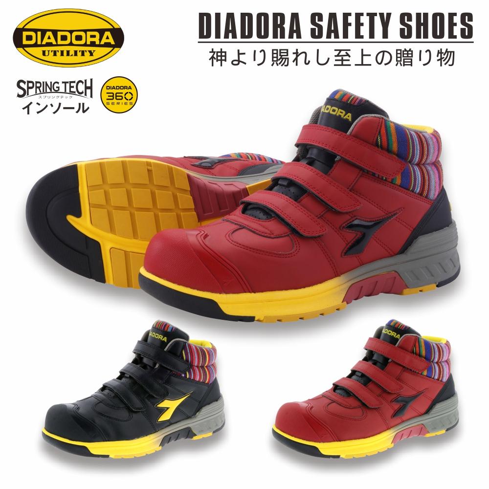 【7営業日以内の発送】「DIADORA(ディアドラ)」セーフティーシューズ STELLARJAY(ステラジェイ)/SJ-25,SJ-32/【2019 WEX 年間 作業靴】DF0