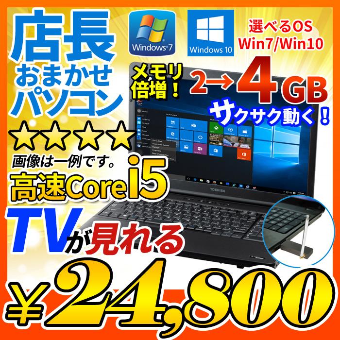 セキュリティソフト A4大画面 Core i5 中古 Windows7 Windows10 東芝/ 店長おまかせ Microsoft Office WiFiメモリ メーカー問わず NEC等 無線LAN おすすめ ノートパソコン 富士通/ オススメ 三世代 4GB HDD 250GB DVD-ROM ノートPC 選べるOS