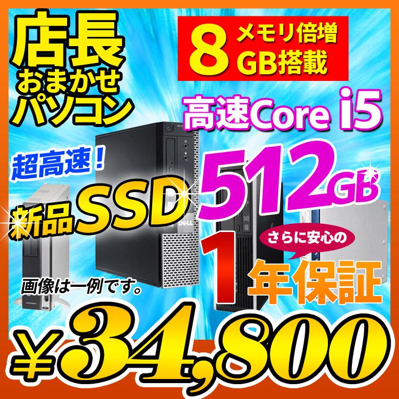 中古 デスクトップパソコン 新品SSD512GB!店長おまかせ 選べるOS Windows7 Windows10 7日以内返品可 本体のみ Core i5 メモリ 8GB DVDマルチ メーカー問わず 富士通/NEC/DELL/HP等 オフィスソフト セキュリティソフト付 デスクトップPC おすすめ
