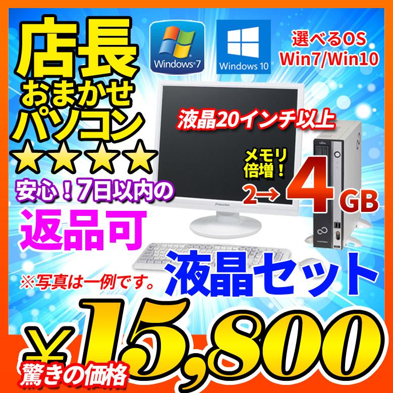 中古 店長おまかせ デスクトップPC 液晶セット Windows7/Windows10 選べるOS 15,800円 Core2世代Celeron メモリ 4GB HDD 160GB以上 DVD-ROM キーボード・マウス付 メーカー問わず 富士通/NEC/DELL/HP等 年賀状ソフト オフィスソフト セキュリティソフト付 PC おすすめ