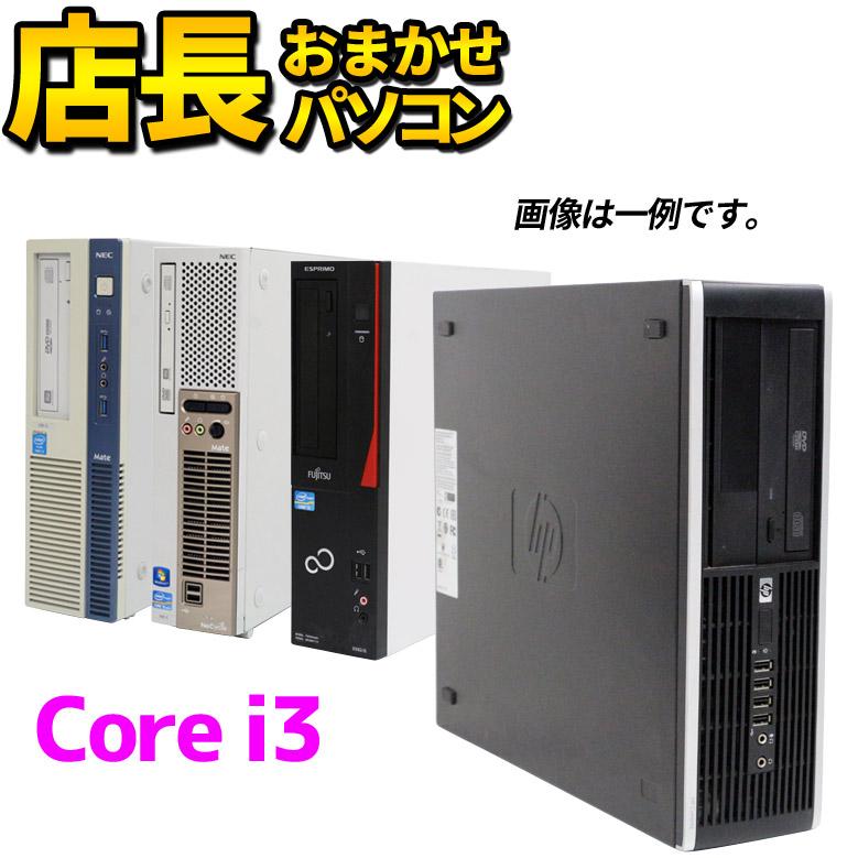 【第3世代 Core i3】デスクトップ パソコン 店長おまかせ 本体のみ WPS Office付き Windows10 Windows7 メモリ 4GB HDD 500GB以上 DVD-RW スペック変更可 東芝/富士通/NEC/DELL/HP等 セキュリティソフト付 デスクトップPC デスク 中古パソコン おすすめ 中古