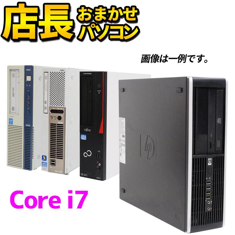 デスクトップ パソコン 店長おまかせ 第3世代 Core i7 本体のみ WPS Office付き Windows10 Windows7 メモリ 4GB HDD 500GB以上 DVD-RW スペック変更可 富士通/NEC/DELL/HP等 オフィスソフト セキュリティソフト デスクトップPC おすすめ デスク 中古パソコン 中古
