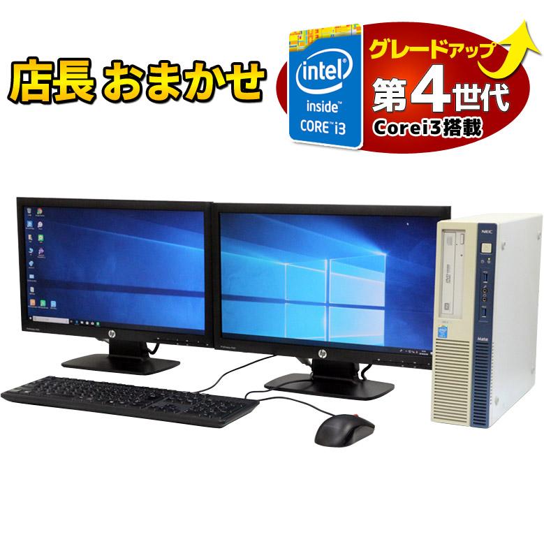 【あす楽】【第4世代 Core i3にグレードアップ】【デュアルモニターセット】デスクトップ パソコン WPS Office付き 店長おまかせ Windows10 Win7 メモリ4GB HDD500GB以上 DVD-RW キーボード・マウスセット 富士通/NEC/DELL/HP等 オフィス デスクトップPC 中古パソコン
