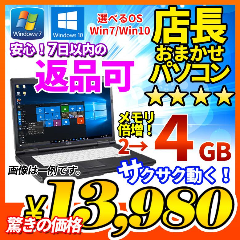 Microsoft Office 東芝/ 店長おまかせ おすすめ 富士通/ メーカー問わず Core i5 セキュリティソフト Windows7 Windows10 WiFiメモリ 無線LAN ノートPC 中古 4GB HDD 250GB DVD-ROM オススメ 三世代 選べるOS NEC等 ノートパソコン A4大画面