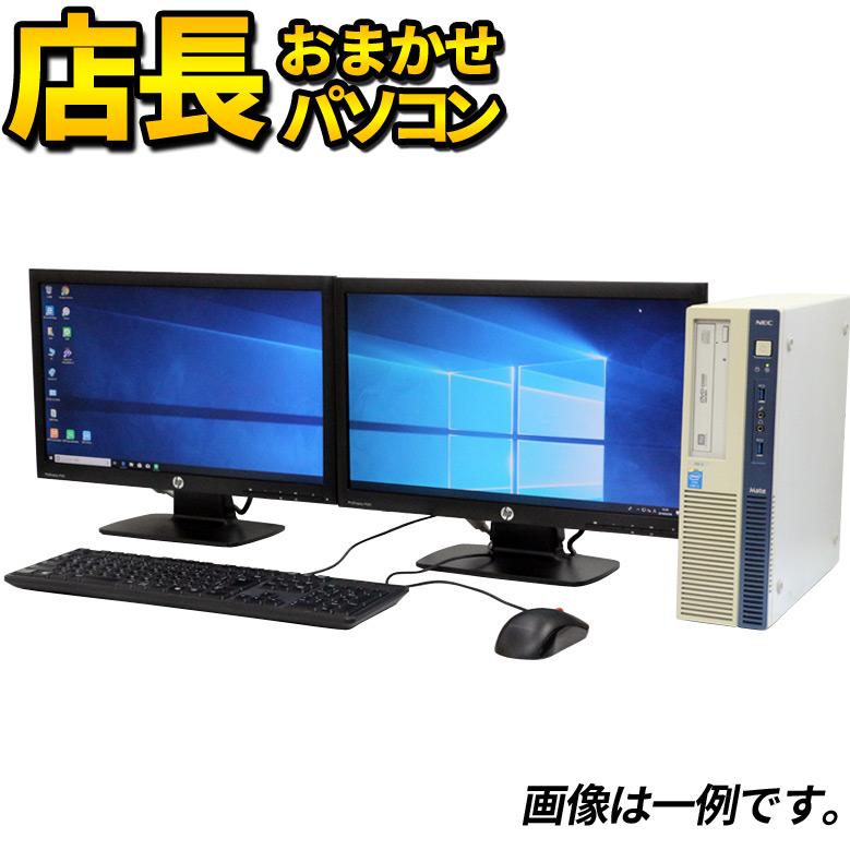 デスクトップ パソコン 店長おまかせ デュアルモニターセット Windows10 Windows7 27,800円 Core i5 メモリ 4GB HDD 320GB DVDマルチ キーボード・マウス一式セット 富士通/NEC/DELL/HP等 オフィスソフト セキュリティソフト付 おすすめ デスクトップPC 中古パソコン 中古