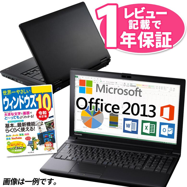 【あす楽】【正規 Microsoft Office Personal 2013】【新品SSD搭載】【レビュー記載で1年保証】【Win10ガイド本】Core i3以上 メモリ4GB SSD128GB ノートパソコン 店長おまかせ Win10 Win7 東芝 富士通 NEC DELL HP等 DVD-RW ノートPC 中古ノートパソコン【中古】