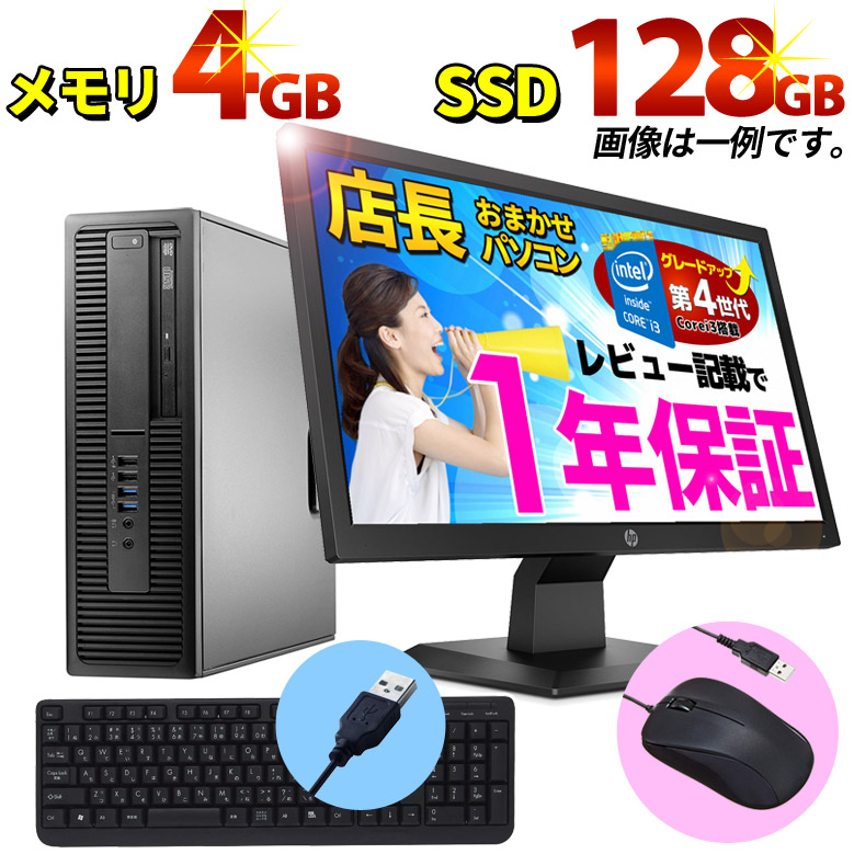 レビュー記載で1年保証 メモリ増設やSSD容量変更、HDD増設も可能 互換Office付き 全国送料無料 デスクトップPC 中古デスク パソコン PC  【あす楽】【第4世代 Core i3】デスクトップ パソコン 店長おまかせ 液晶セット WPS Office付き Windows10 Win7 メモリ4GB SSD 128GB DVD-RW キーボード・マウス付 富士通/NEC/DELL/HP等 オフィスソフト PC おすすめ デスクトップPC 中古パソコン 中古