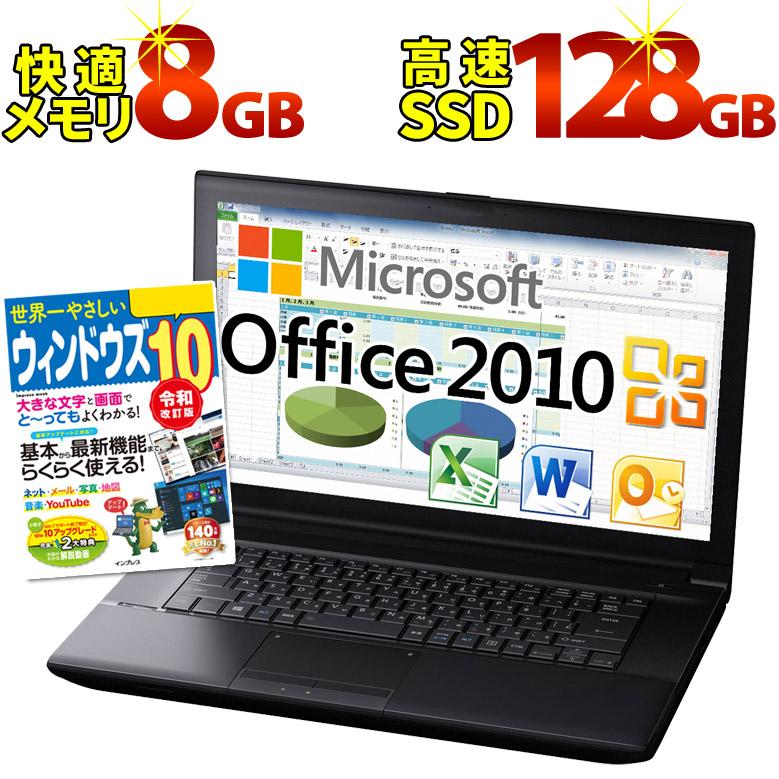 液晶サイズ選択可 レビュー記載で1年保証 送料無料 第3世代以上Core i5搭載 セキュリティソフト マイクロソフトオフィス付き 中古ノートパソコン あす楽 正規 Microsoft Office Personal 2010 ノートパソコン Core i5 店長おまかせ ノートPC 新作販売 Office付き WiFi Win10本 東芝 DVD-RW 8GB メモリ 爆安プライス 128GB NEC HP等 富士通 中古パソコン 中古 無線LAN DELL 高速SSD Win10