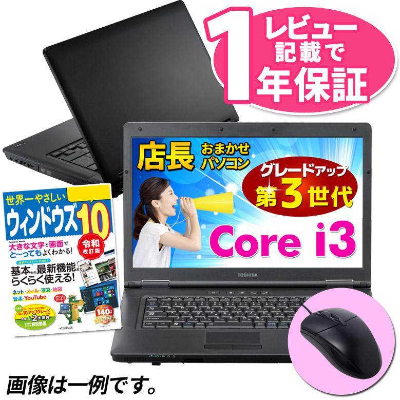 レビュー記載で1年保証 Windows10 ガイド本プレゼント中 全国送料無料 オフィスソフト 中古ノート パソコン お値打ち価格で PC あす楽 Core i3 第3世代以上搭載 ノートパソコン 店長おまかせ Win10ガイド本 WPS メモリ DELL WiFi DVD-ROM Office 富士通 人気上昇中 NEC HP等 中古 4GB 320GB 東芝 中古ノートパソコン ノートPC HDD
