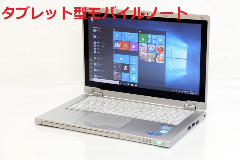 レッツノート WPS Office付き Panasonic Let's note AX2 CF-AX2ADCCS Core i5 3437U 1.90GHz 4GB SSD 128GB Win10 タッチパネル カメラ HDMI 3ヶ月保証【あす楽】【中古】【消費税込】【送料・代引手数料無料】