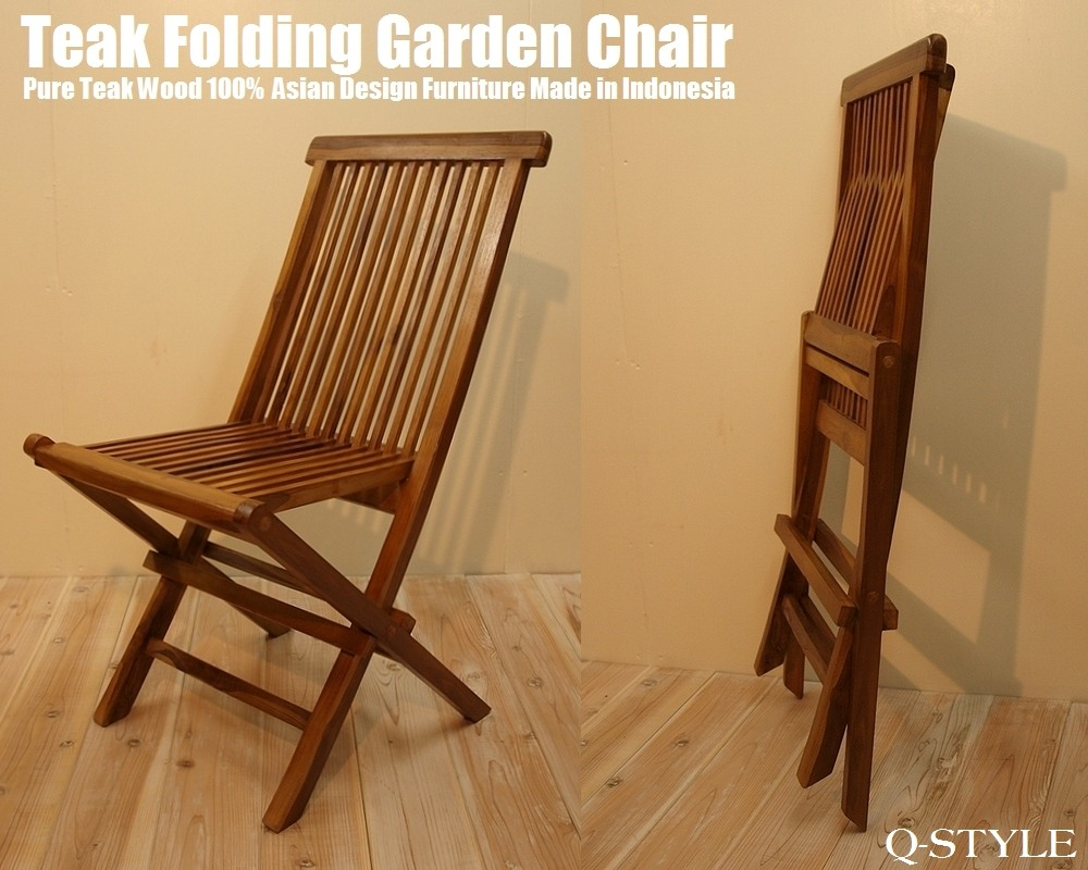 チーク無垢材折りたたみガーデンチェア・アジアン家具・椅子・木製いす・天然木イス・モダンアジアン・完成品・バリ家具・送料無料・インドネシア製 ウォルナット・マホガニーに並ぶ高級木材