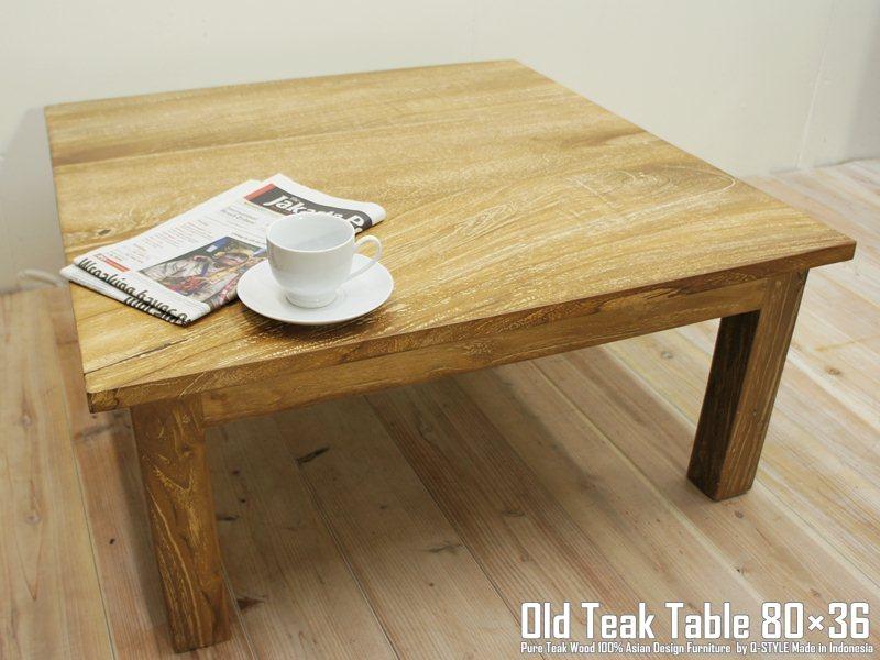 [ポイント10倍]オールドチーク無垢材 ローテーブル・スクエア80×80×36cm・アジアン家具/ハンドメイド/古木家具
