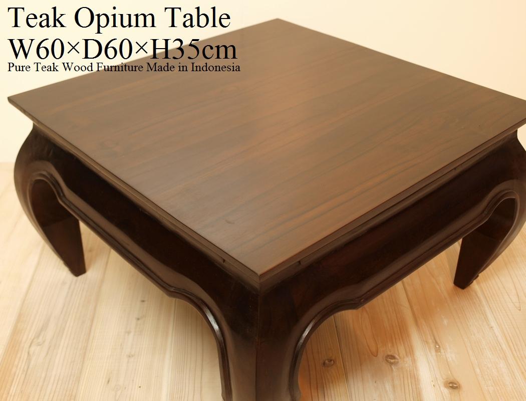 [ポイント10倍]【送料無料】チーク無垢材 オピウムテーブル60cm×60cmDBちゃぶ台・ローテーブル アジアンテーブル