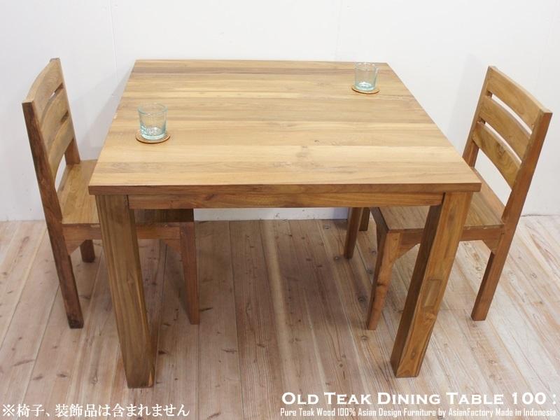[ポイント10倍]オールドチーク無垢材 ダイニングテーブル・スクエア100cm×100cm ナチュラルラスティック・正方形・アジアン家具