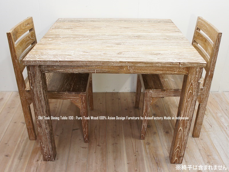 オールドチーク無垢材 ダイニングテーブル・スクエア100cm×100cm ホワイトウォッシュ・正方形・アジアン家具