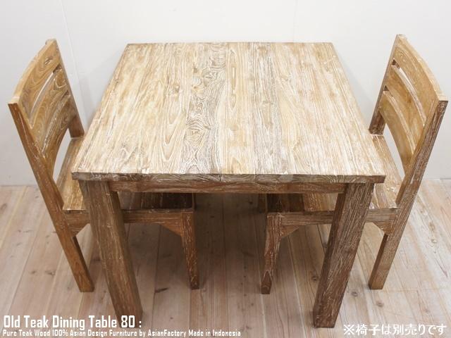 オールドチーク無垢材 ダイニングテーブル・スクエア80cm×80cm WW ホワイトウォッシュ 正方形・アジアン家具