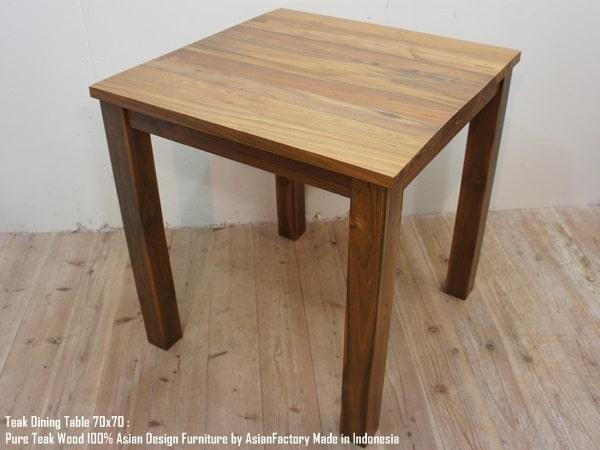 オールドチーク無垢材 ダイニングテーブル・スクエア70cm×70cm NA ナチュラルブラウン 正方形・アジアン家具