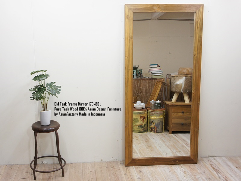 オールドチーク無垢材・姿見鏡170cm×80cm 全身ミラー ナチュラルラスティック アジアン家具・古材 チーク材・木製フレーム・天然木・モダンアジアン・バリ家具・送料無料・インドネシア製・送料無料 ウォルナット・マホガニーに並ぶ高級木材