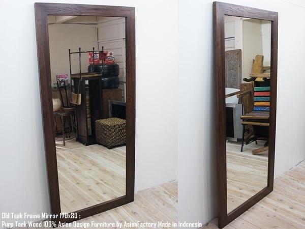 オールドチーク無垢材・姿見鏡170cm×80cm AB アンティークブラウン 全身ミラー 古材 チーク材 アジアン家具 古木 古材木製フレーム・天然木・モダンアジアン・バリ家具・送料無料・インドネシア製・送料無料 ウォルナット・マホガニーに並ぶ高級木材