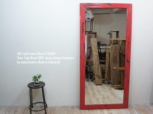 オールドチーク無垢材・姿見鏡170cm×80cmアンティークレッド・赤色・全身ミラー・アジアン家具・古材 チーク材・木製フレーム・天然木・モダンアジアン・バリ家具・送料無料・インドネシア製*ウォルナット・マホガニーに並ぶ高級木材
