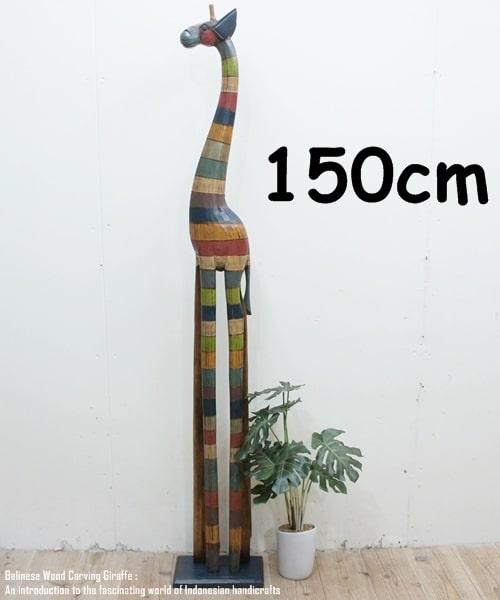 [ポイント2倍]キリンのオブジェRB 150cm レインボーカラー きりんさん 木彫りの動物 木彫りの置物 ハンドメイド 動物インテリア バリ雑貨 アジアン雑貨 動物置物 彫刻 一刀彫 木製オブジェ エスニック アジアンインテリア バリ島 GIRAFFE RB 150 業販 卸