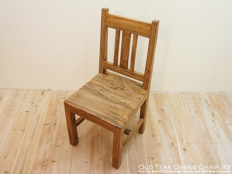 オールドチーク無垢材ダイニングチェア93・アジアン家具・椅子・ハイバックチェア・木製いす・天然木イス・モダンアジアン・完成品・バリ家具・送料無料・インドネシア製ウォルナット・マホガニーに並ぶ高級木材