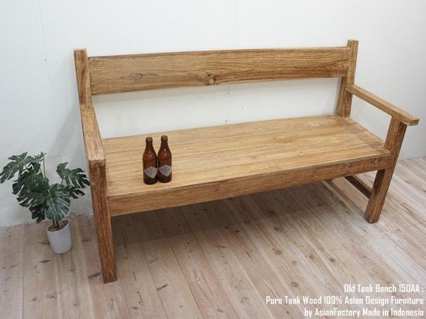オールドチーク無垢材 ベンチ150cmアーム付 3人掛けベンチ 椅子 木製いす ソファ 天然木 アジアン家具 バリ家具 送料無料 インドネシア製 ウォルナット・マホガニーに並ぶ高級木材 貴重なオールドチーク材!手作り ハンドメイド BC150AA