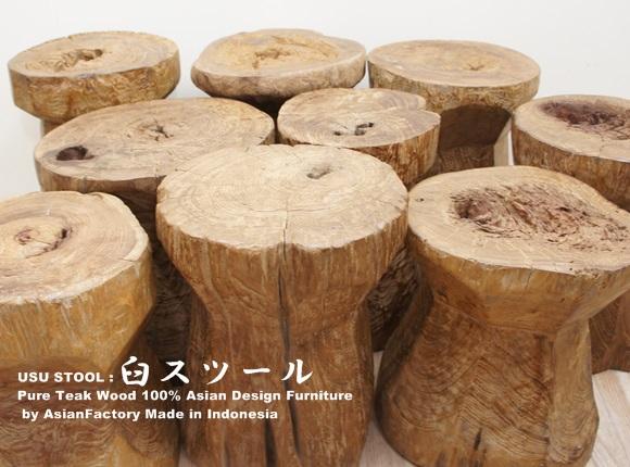 古木 オールドチーク材 臼スツール 送料無料 アンティーク 古材 アジアン家具 腰掛け 椅子 木製いす チーク切り株 丸太 天然木イス 完成品 バリ家具 インドネシア製 USU-STOOL