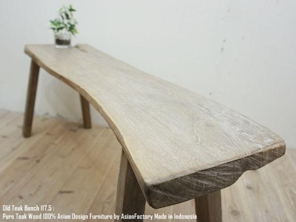 オールドチークベンチ117.5B 総無垢材 一枚板 スツール・アジアン家具・長椅子・木製いす・天然木・モダンアジアン・バリ家具・送料無料・インドネシア製 ウォルナット・マホガニーに並ぶ高級木材・ハンドメイド・アンティーク
