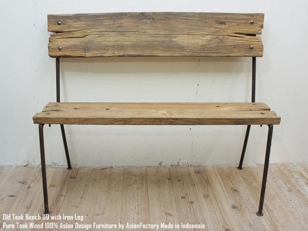 オールドチーク&アイアンベンチ110cm 鉄脚 鉄製 椅子 木製いす ソファ 天然木 アジアン家具 バリ家具 送料無料 インドネシア製 ウォルナット・マホガニーに並ぶ高級木材 貴重なオールドチーク材!手作り ハンドメイド BC110IR