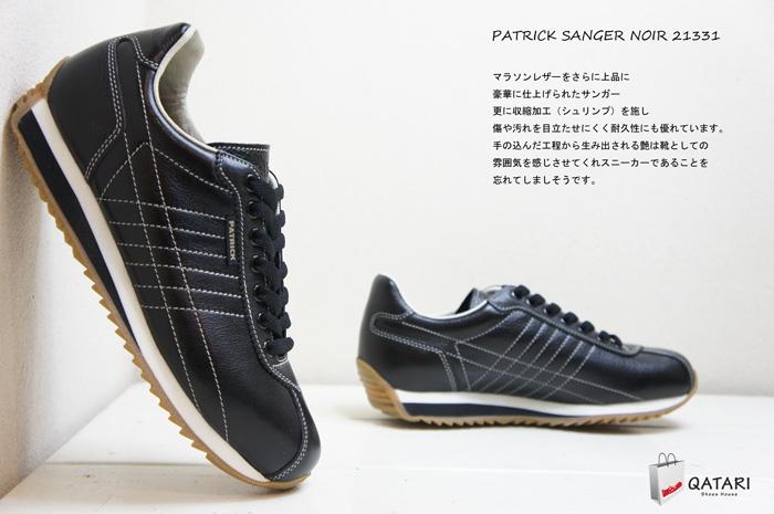 【靴紐通し済】パトリック スニーカー サンガー ブラックPATRICK SANGER NOIR 21331パトリック メンズ レディース 定番モデル