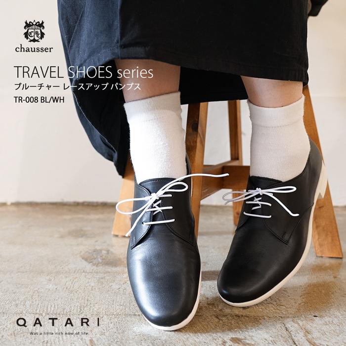 ショセ トラベルシューズ ブルーチャー レースアップ パンプスTR-008 ブラックホワイトchausser travel shoes TR-008 BL/WH