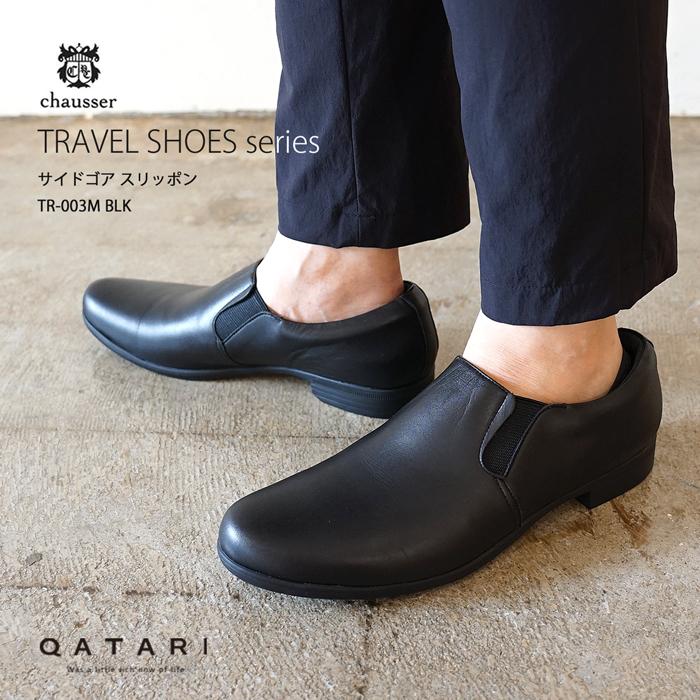 ショセ トラベルシューズ メンズ サイドゴア スリッポン TR-003M ブラックchausser travel shoes men's TR-003M BLK