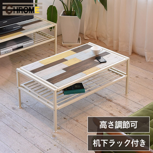 センターテーブル 白 木製 リビングテーブル 幅90cm 【CHROME】クローム マルチカラー ホワイト コーヒーテーブル テーブル アンティーク おしゃれ 天然木 モザイク インテリア ウッド 木 北欧 ボート シャビー