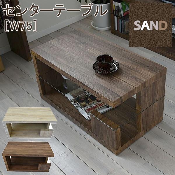 ローテーブル 木製 センターテーブル 【SAND】サンド 幅75cm リビングテーブル コーヒーテーブル 机 ブラウン ウッド ヴィンテージ風 北欧 西海岸 おしゃれ 男前