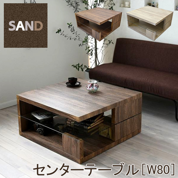 ローテーブル 木製 センターテーブル 【SAND】サンド 幅80cm リビングテーブル コーヒーテーブル 机 ブラウン ウッド ヴィンテージ風 北欧 西海岸 おしゃれ 男前