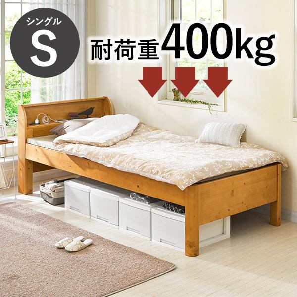 【エントリーでP10倍※4/16 1:59まで】頑丈すのこベッド シングルサイズ(すのこベッド 頑丈 シングル ベット 頑丈すのこベッド 耐荷重 400kg 高さ調節 棚付き 宮棚 コンセント 高さ 調節 ナチュラル ブラウン 茶色)