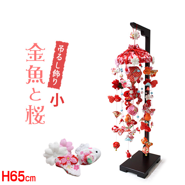 吊るし飾り 金魚と桜(小)高さ65cm(つるし飾り まり飾り つるし雛 インテリア ちりめん製 雛人形 ひな人形 初節句 お祝い 桃の節句 プレゼント 縁起物 飾り コーディネート 脇飾り 華やか 願い)