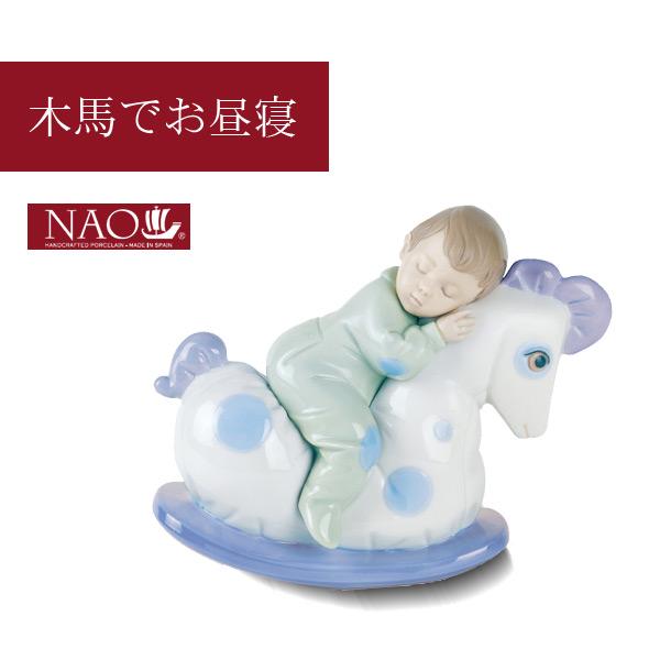 陶磁器製 手作り人形 NAO【木馬でお昼寝】(高品質 人形 フィギュリン かわいい インテリア お祝い プレゼント ギフト オブジェ 置物 磁器製品 ベビー)
